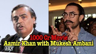 1000 Cr Movie, Aamir Khan Collaborates with Mukesh Ambani - BOLLYWOODCOUNTRY