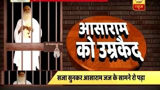 I'll Be Happy If Asaram Given DEATH PENALTY: Victim's Father - ABPNEWSTV