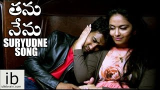 Thanu Nenu Suryudne Chusoddhama song trailer - idlebrain.com - IDLEBRAINLIVE