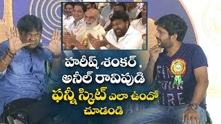 Harish Shankar and Anil Ravipudi Funny Skit at Director Dasari Narayana Rao Memorial Even - IGTELUGU