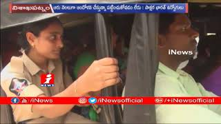 Saakshar Bharat Co Ordinators Protest At AP Minister Ganta Srinivasa Rao Home | Visakhapatnam| iNews - INEWS