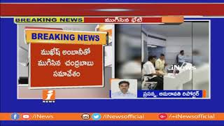 Mukesh ambani Meeting Ends With CM Chandrababu Naidu At Real Time Governance | Amamravti | iNews - INEWS