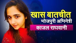 Exclusive Chat with Bhojpuri Actress Kajal Raghvani | भोजपुरी एक्ट्रेस  के साथ खास बातचीत - ZEENEWS
