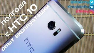 Полгода с HTC 10: Опыт эксплуатации