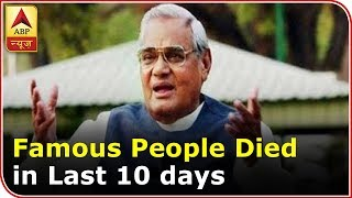 Atal Bihari Vajpayee and these famous people died in last 10 days - ABPNEWSTV