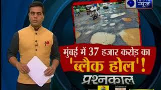 मुंबई में 37 हजार करोड़ का 'ब्लैक होल' ! - ITVNEWSINDIA