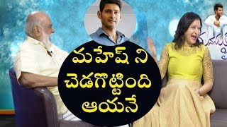 మహేష్ ని చెడగొట్టింది ఆయనే: మంజుల | Manjula, Raghavendra Rao & Amyra Dastur about Mansuku Nachindi - IGTELUGU