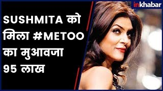Sushmita Sen Received Rs. 95 Lakh Under The Settlement For 'Sexual Harassment' - ITVNEWSINDIA