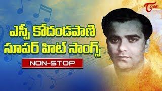 ఎస్పీ కోదండపాణి సూపర్ హిట్ సాంగ్స్ | SP Kodandapani All Time Super Hits Video Songs - TeluguOne - TELUGUONE