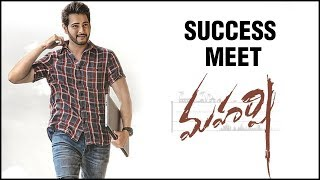 Maharshi Movie Success Meet | Mahesh Babu | Pooja Hegde | Allari Naresh | Vamshi Paidipally - RAJSHRITELUGU