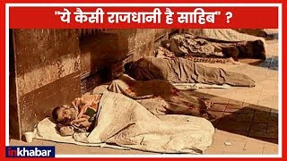 राजधानी दिल्ली में ठिठुरती जनता, सोती सरकार - ITVNEWSINDIA