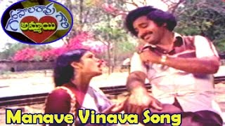 Gopalarao Gari Ammayi Movie Songs || Manave Vinava || Chandra Mohan || Jayasudha - TELUGUONE