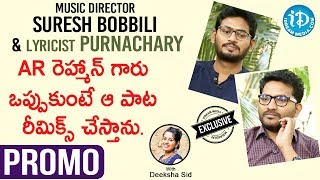 Music Director Suresh & Lyricist Purnachary Interview - Promo || Talking Movies With iDream - IDREAMMOVIES