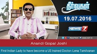 Anandi Gopal Joshi: First Indian Lady to have become a US trained Doctor | Theervugal | News7 Tamil
