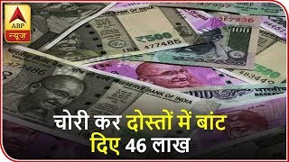 Son Steals Rs 46 Lakh From Father, Distributes It Among Friends On Friendship Day - ABPNEWSTV