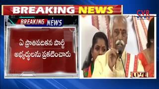 Bandaru Dattatreya Fires on CM KCR | Telangana BJP Leaders Press Meet | CVR News - CVRNEWSOFFICIAL