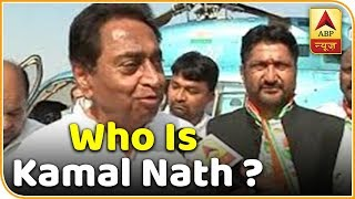 Who is Kamal Nath? - ABPNEWSTV