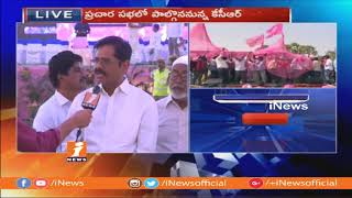 Jalagam Venkata Rao Face To Face Over KCR Praja Ashirvada Sabha Arrangements In Khammam | iNews - INEWS
