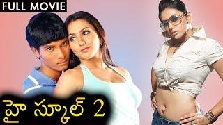 Namitha' s High School 2 Telugu  Full Movie  |  Namitha |  Kartheesh | R Parthiepan - RAJSHRITELUGU