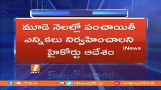 High Court Hearing On Telangana Panchayat Election | Shock To Telangana Govt | iNews - INEWS
