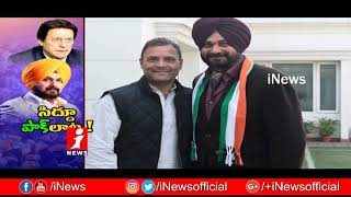 Navjot Singh Sidhu Being Highlighted For His Controversial Political Comments | Spot Light | iNews - INEWS