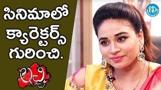 Actress Jayathi About Lachi Movie Characters || #Lachi || Talking Movies - IDREAMMOVIES