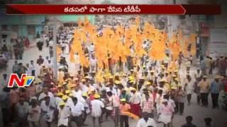 YCP Unhappy with YS Vivekananda Reddy Failure in MLC Elections    NTV - NTVTELUGUHD