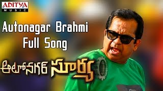 Autonagar Brahmi Full Song || Autonagar Surya Movie || Naga Chaitanya, Samantha - ADITYAMUSIC