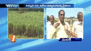 Sugarcane Farmers Demands Support Price For Crop In Medak | Ground Report | iNews - INEWS
