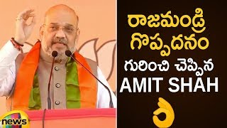 Amit Shah About The Greatness Of Rajahmundry | Amit Shah At Andhra Pradesh Latest Updates |MangoNews - MANGONEWS