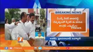 Telangana Congress Leaders Meets Speaker Madhusudhana Chary | iNews - INEWS
