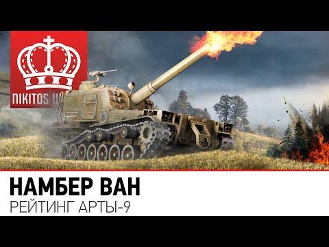 НАМБЕР ВАН | Рейтинг Арты-9