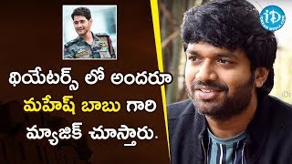 Mahesh Babu's On-Screen Magic Will Be A Treat for Fans - Sarileru Neekevvaru Director Anil Ravipudi - IDREAMMOVIES
