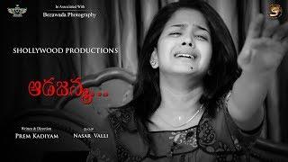 Ada Janma Telugu Short Film || Shollywood Productions || Try Not to Cry || Prem Kadiyam - YOUTUBE