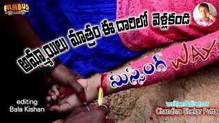 Missing Way    film bus    CS Putta    Suchan Films    Telugu Short Films 2018 - YOUTUBE