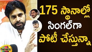 Janasena Party To Contest in 175 Seats in AP Says Pawan Kalyan | Pawan Latest News | Mango News - MANGONEWS