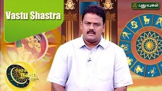 Neram Nalla Neram – Know your Astrology 24-04-2017  PuthuYugam TV Show