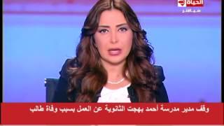 """"""" وقف مدير مدرسة أحمد بهجت الثانوية عن العمل بسبب وفاة طالب """""""