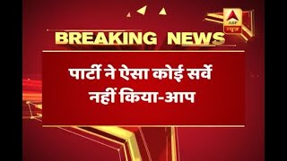 AAP disowns Kapil Mishra's claims of party conducting a survey - ABPNEWSTV