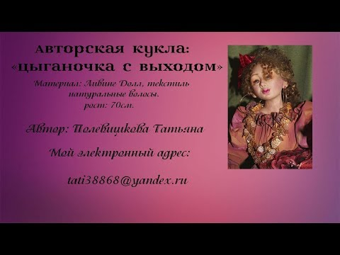 Страна кукол рф мастер класс видео онлайн