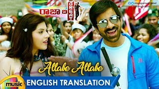 Allabe Allabe Video Song with English Translation | Raja The Great Movie Songs | Ravi Teja | Mehreen - MANGOMUSIC