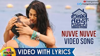 Nuvve Nuvve Full Video Song with Lyrics | Chikati Gadilo Chithakotudu Songs | Santhosh P Jayakumar - MANGOMUSIC