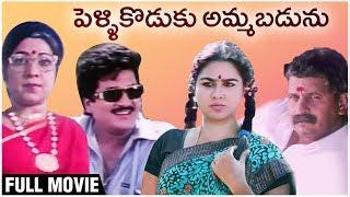 Pelli Koduku Ammabadunu Telugu Full Movie | Rajendra Prasad | Kushboo | Urvasi - RAJSHRITELUGU