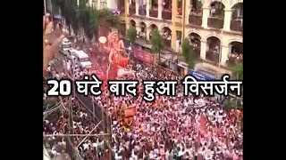 Ganesh Visarjan took place after 20 hours of journey full of dance and colours - ABPNEWSTV