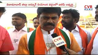 బీజేపీ తోనే అభివృద్ధి సాధ్యం | Face To Face With Armoor BJP Candidate Vinay Reddy|Elections Campaign - CVRNEWSOFFICIAL