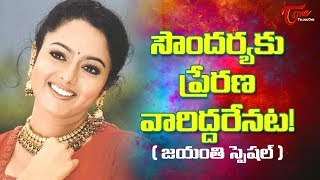 She Will Rule Our Hearts Forever | Soundarya Jayanthi Special | TeluguOne - TELUGUONE