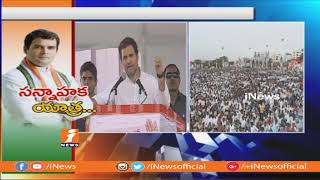 Rahul Gandhi Slams Modi and KCR Over Rafale scam and Projects Redesign | Hyderabad | iNews - INEWS