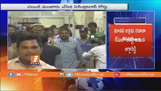 Ex MLA Jagga Reddy Gets Bail in Human Trafficking Case | Cadre Celebrations in Sangareddy | iNews - INEWS