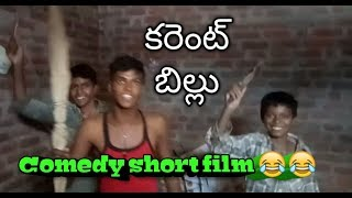 Current Bill Telugu comedy Short film - YOUTUBE