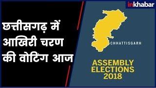 Chhattisgarh Assembly Elections 2018: छत्तीसगढ़ में आखिरी चरण की वोटिंग आज - ITVNEWSINDIA